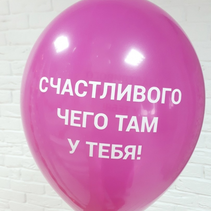 """Воздушный шарик """"Счастливого чего там у тебя!"""""""