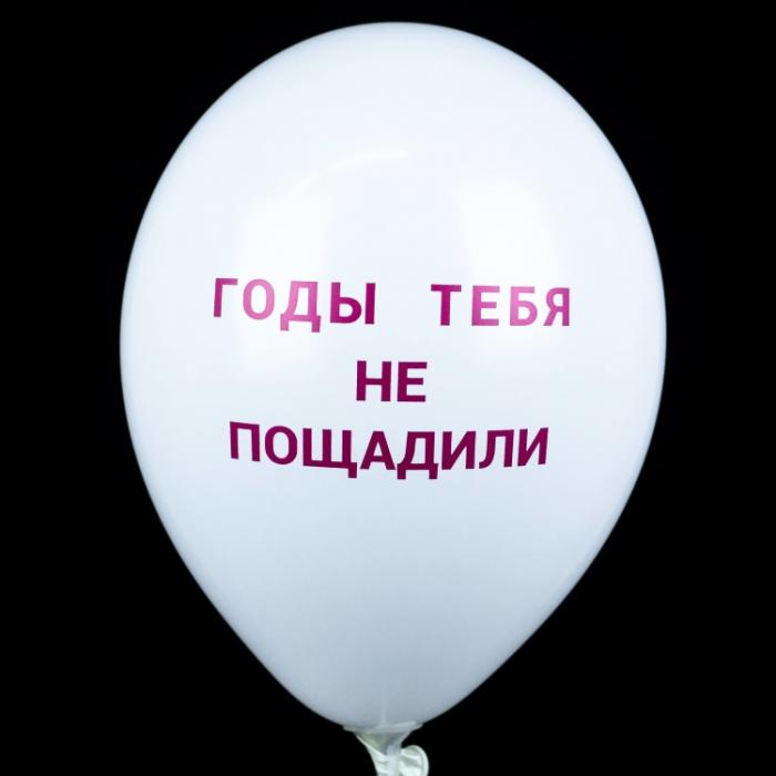 """Воздушный шарик """"Годы тебя не пощадили"""""""