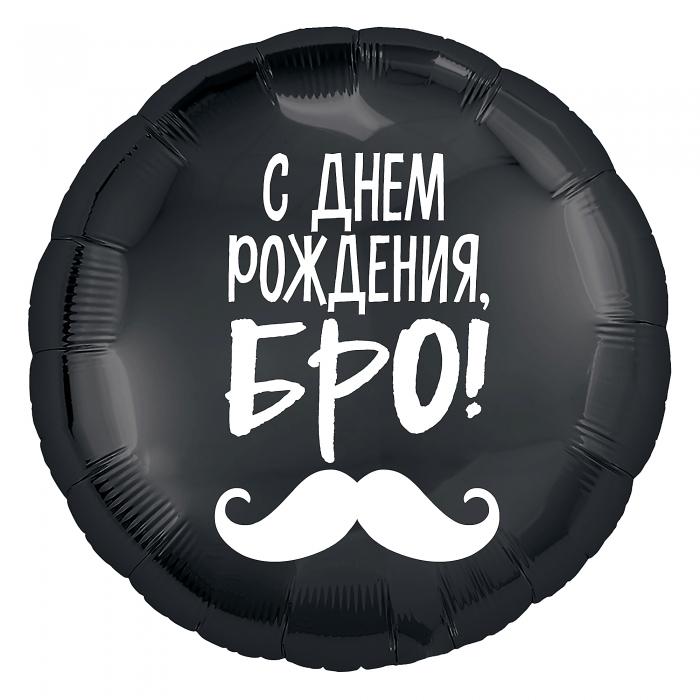 """Фольгированный шарик """"С днём рождения, бро"""""""