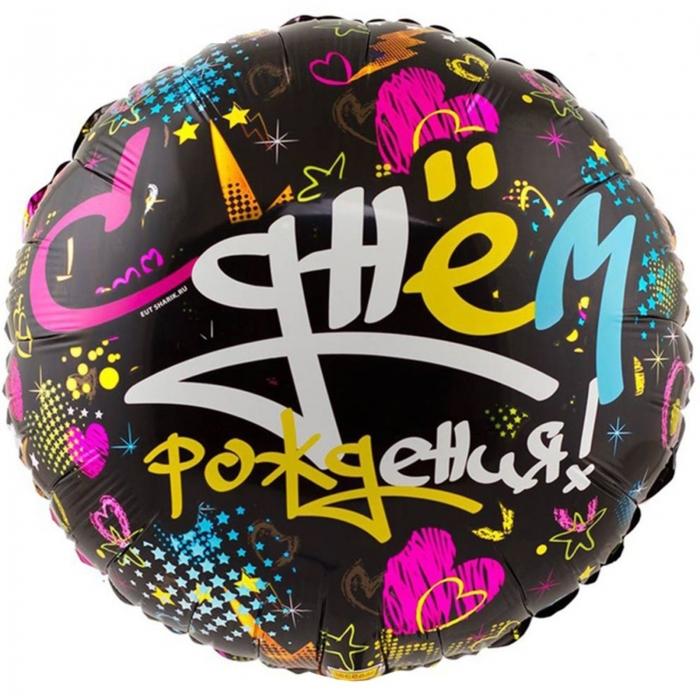 """Фольгированный шарик """"С днём рождения. Круги и звёзды"""""""