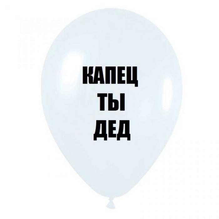 """Воздушный шарик """"КАПЕЦ ТЫ ДЕД"""""""