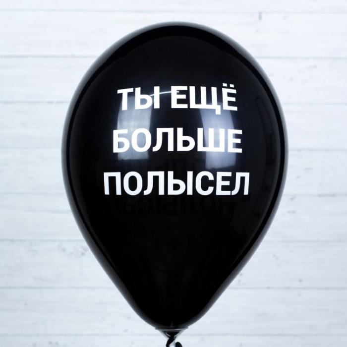 """Воздушный шарик """"Ты еще больше полысел"""""""