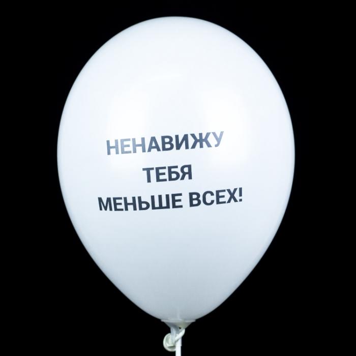 """Воздушный шарик """"Ненавижу тебя меньше всех"""""""