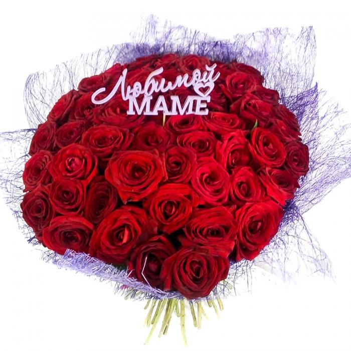 """Букет """"Мама"""" из красных роз 70 см"""