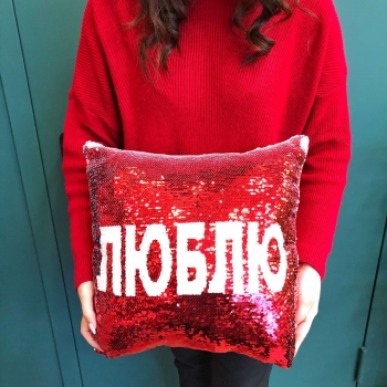 Подушка мягкая блестящая Люблю 40 см