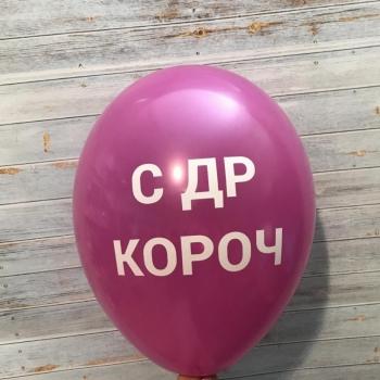 """Воздушный шарик """"С ДР КОРОЧ"""""""